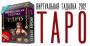 Виртуальная гадалка 2012: Таро